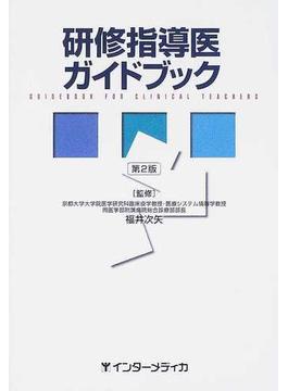 研修指導医ガイドブック 第2版