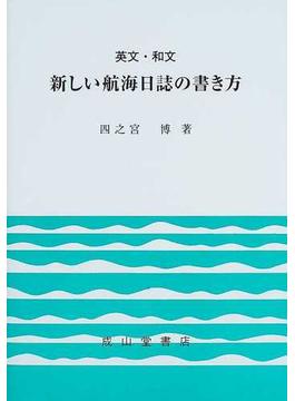 英文・和文新しい航海日誌の書き方 3訂版