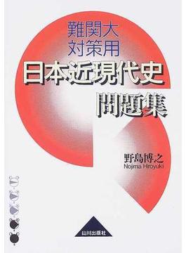 日本近現代史問題集 難関大対策用 改訂版