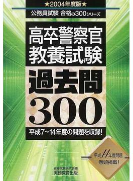 高卒警察官・教養試験過去問300 平成7〜14年度の問題を収録! 2004年度版