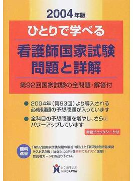 ひとりで学べる看護師国家試験・問題と詳解 第92回国家試験の全問題・解答付 2004年版