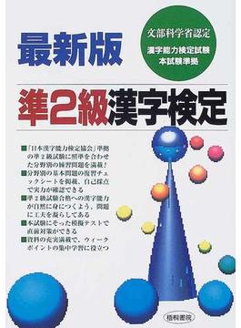 準2級漢字検定 文部科学省認定