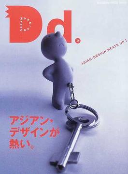 Dream design No.9 アジアン・デザインが熱い。