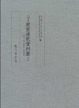 京都大学蔵貴重連歌資料集 2 萱草
