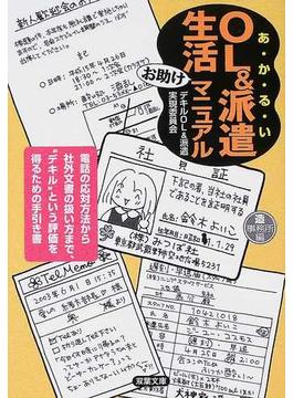 あ・か・る・いOL&派遣生活お助けマニュアル(双葉文庫)