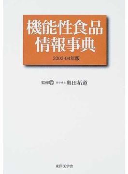 機能性食品情報事典 2003−04年版