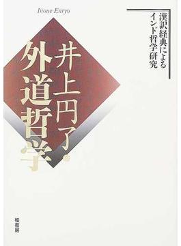 井上円了・外道哲学 漢訳経典によるインド哲学研究
