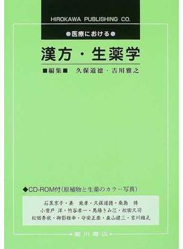 医療における漢方・生薬学