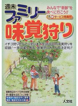 週末ファミリー味覚狩り 関東周辺のべ172件の農園を品目ごとに詳報