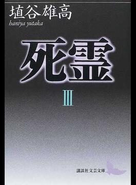 死霊 3(講談社文芸文庫)