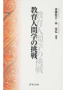 教育人間学の挑戦の通販/斎藤 稔...