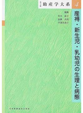 助産学大系 第3版 4 産褥・新生児・乳幼児の生理と病態