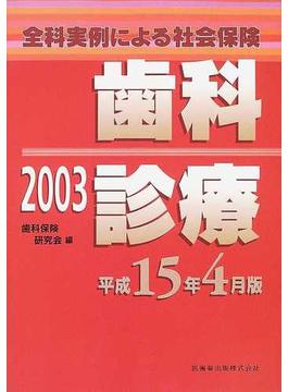 全科実例による社会保険歯科診療 平成15年4月版