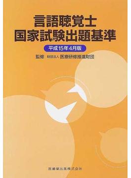 言語聴覚士国家試験出題基準 平成15年4月版