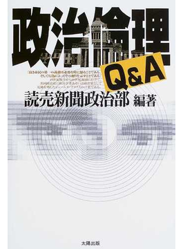 政治倫理Q&A