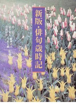 俳句歳時記 新版 第2版