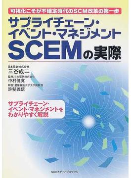 サプライチェーン・イベント・マネジメントSCEMの実際 可視化こそが不確定時代のSCM改革の第一歩