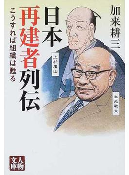 日本再建者列伝 こうすれば組織は甦る(人物文庫)