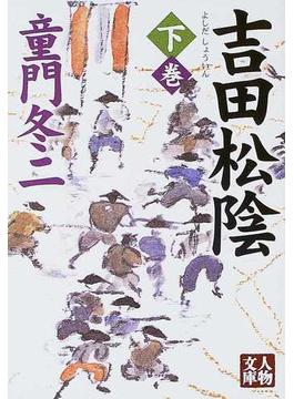 吉田松陰 下(人物文庫)