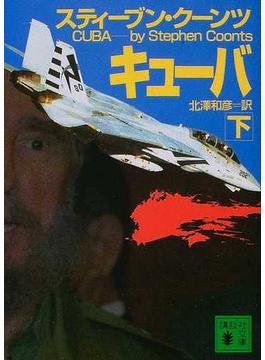 キューバ 下(講談社文庫)