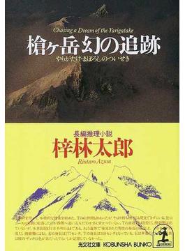 槍ケ岳幻の追跡(光文社文庫)