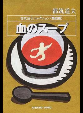 血のスープ(光文社文庫)