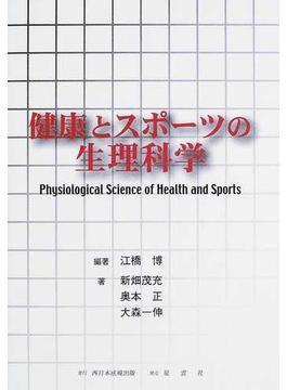 健康とスポーツの生理科学