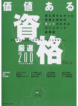 価値ある資格厳選200 誰も言わなかった資格&検定のホントがわかるガイドブック最新版 2004年度版