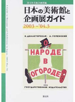 日本の美術館と企画展ガイド 2003−'04.3