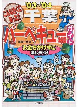 こんな近くにあった!!千葉バーベキュー場ガイド お金をかけずに楽しもう! '03〜'04