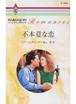 不本意な恋(ハーレクイン・ロマンス)