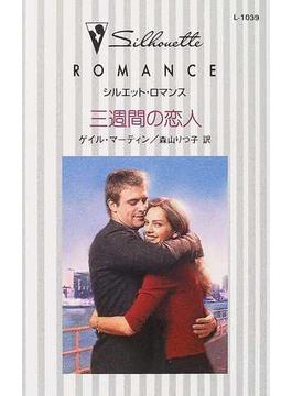 三週間の恋人(シルエット・ロマンス)