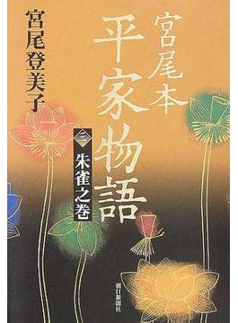 宮尾本平家物語 3 朱雀之巻