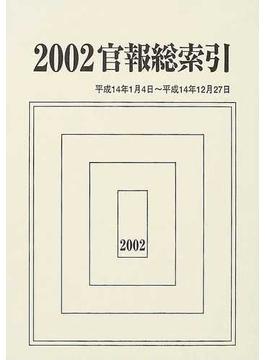 官報総索引 2002 2002.1.4〜2002.12.27