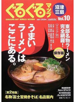 ぐるぐるマップ沼津・三島 Vol.10