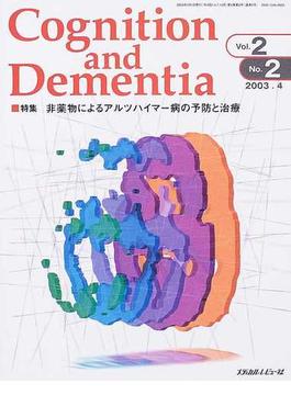 Cognition and Dementia Vol.2No.2(2003.4) 特集非薬物によるアルツハイマー病の予防と治療