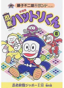 忍者ハットリくん 新編集 4