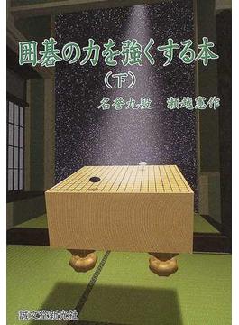 囲碁の力を強くする本 下巻