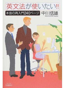 英文法が使いたい!! 本音の再入門240ページ