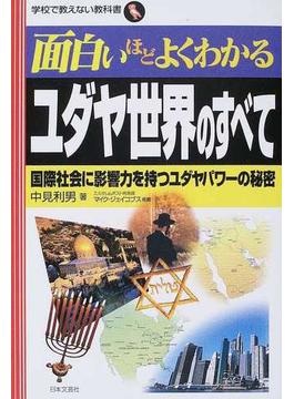 面白いほどよくわかるユダヤ世界のすべて 国際社会に影響力を持つユダヤパワーの秘密