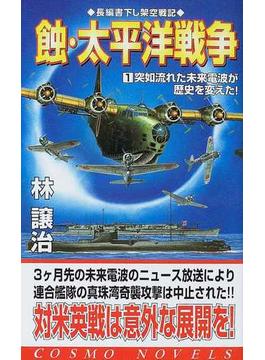 蝕・太平洋戦争 1 突如流れた未来電波が歴史を変えた!(コスモノベルス)