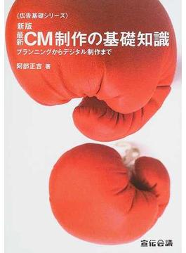 最新CM制作の基礎知識 プランニングからデジタル制作まで 新版