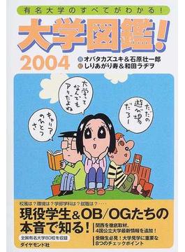 大学図鑑! 有名大学のすべてがわかる! 2004