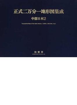正式二万分一地形図集成 復刻 中部日本2 Topographical maps of the Chubu districts Vol.2