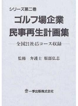 ゴルフ場企業民事再生計画集 シリーズ第2巻 全国21社45コース収録
