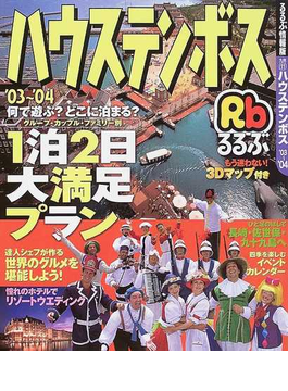 ハウステンボス '03〜'04