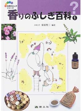 香りのふしぎ百科 1