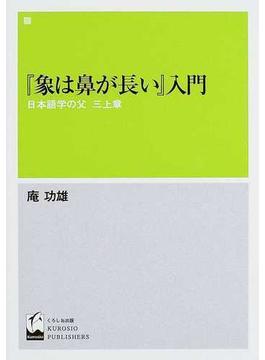 『象は鼻が長い』入門 日本語学の父三上章