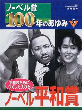 ノーベル賞100年のあゆみ 5 ノーベル平和賞