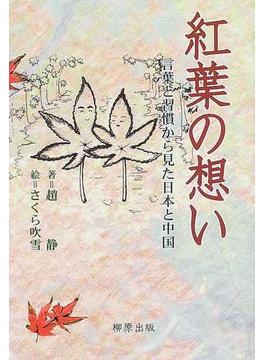 紅葉の想い 言葉と習慣から見た日本と中国
